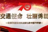 【視頻】交通使命 壯麗詩篇 ——江蘇交通綜合執法獻禮新中國70華誕
