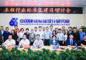 中国标准化研究院牵头起草《长租公寓评价规范》,自如参与主要编制工作