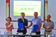 助力闽东特色乡村振兴之路  屏南县扶贫办与宜信普惠签署战略合作协议