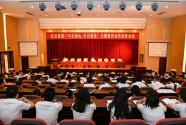 """红豆集团召开""""不忘初心、牢记使命""""主题教育动员部署会议"""