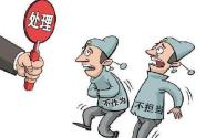 天津不作为不担当问题专项治理三年行动持续深入