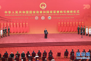 国家勋章和国家荣誉称号颁授仪式举行