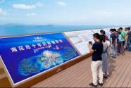 恒大海花岛十年匠心铸就 打造全球人最向往顶级文旅胜地