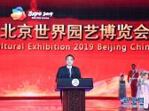 李克强出席北京世界园艺博览会闭幕式