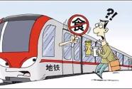 交通运输部有关负责人回应地铁新规