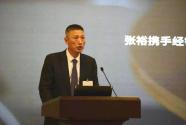 張裕集團周洪江:謀求國際化發展聚焦高品質