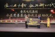番禺电缆集团公益慈善基金会在广州成立