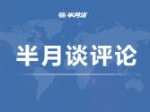 """开辟""""中国之治""""新境界"""