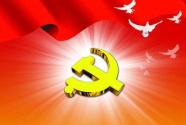 新中國崢嶸歲月|提高執政能力