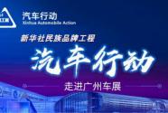 新華社民族品牌工程汽車行動聚焦廣州車展