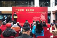 献礼新中国成立70周年,传拓艺术公益巡展在京开幕