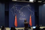 外交部:堅決反對美方在核裁軍問題上不斷拿中國說事