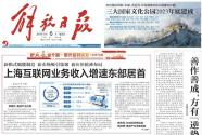 上海互聯網增速東部居首:新消費瞄準新需求,新模式贏得新市場