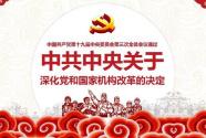 新中國崢嶸歲月|深化黨和國家機構改革