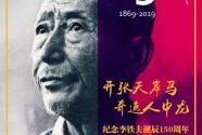 从鹤山走向世界,他的故事你知多少?