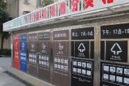 """上海垃圾分类半年考""""初战告捷"""" 定时定点有争议"""