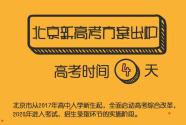 2020北京新高考方案出炉 高考时间改为4天