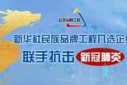 新华社民族品牌工程入选企业多方支援抗击新冠肺炎