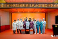 疫情就是命令!石家庄市中医院第一批医疗队火速驰援武汉!