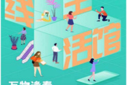 """方便业主宅家生活 碧桂园重庆区域开设""""线上生活馆"""""""