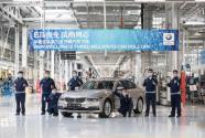 17年高质量发展成就合作典范 华晨宝马第300万辆BMW汽车成功下线