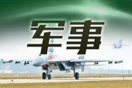 空军创新举措推进军事设施建设