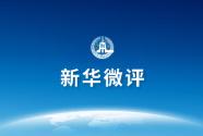 新华微评:新时代中国青年,好样的!
