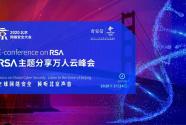 继RSAC2020之后,全球首个安全行业万人云峰会即将在线召开