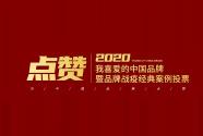 """点赞""""2020我喜爱的中国品牌"""" 暨""""品牌战疫""""经典案例投票活动启动"""