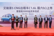 艾瑞泽5CNG(1.6L 国六b)出租车正式上市首批交付3000台