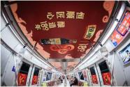中華老字號專列發車,百年恒順亮相北京地鐵一號線!