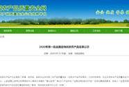 ?广东惠州龙门县农产品 一举拿下三大国字号品牌