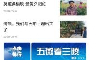 """聚焦兰陵首发③为民服务不止于宣传 兰陵首发助力融媒""""融""""字诀"""