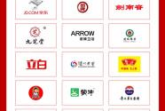 """点赞""""2020我喜爱的中国品牌""""暨""""全球抗疫 品牌力量""""经典案例发布会在京举行"""