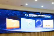 南京探索市域社會治理現代化的實踐與啟示