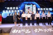 拼多多与南昌签署战略合作协议 中部省会开启首个电商直播消费节
