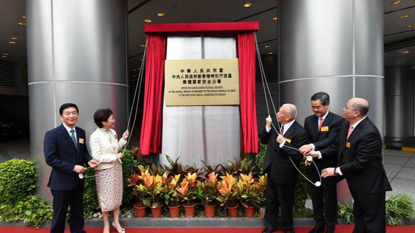 中央人民政府驻香港维护国家安全公署揭牌