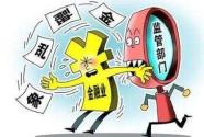 监管层密集发声 金融防风险再加码