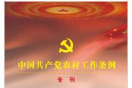 """韩长赋:坚持和加强党对农村工作全面领导 推动党的""""三农""""事业不断开创新局面"""