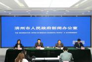 """2020年""""濱州人才節""""新聞發布會召開 權威解讀相關工作"""