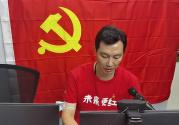 好未来集团党建月活动收官 红色引擎引领企业发展