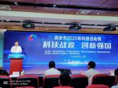 """""""科技戰疫 創新強國""""2020年西安市科技活動周啟動"""