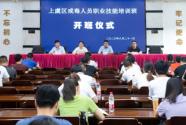 浙江省绍兴市上虞区举办首期戒毒人员职业技能培训