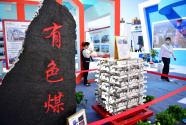 第十五屆榆林國際煤博會開幕