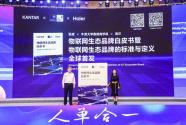 重磅!凯度携手牛津大学与海尔 发布全球首个物联网生态品牌标准