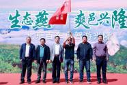 北京百車自駕游興隆活動舉辦啟動儀式