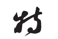 这个字的40年,是几代中国人的共同记忆