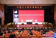 葉盛蘭大劇院在北京城市學院揭幕落成