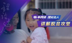 第12集:帶著女兒駐村的扶貧干部,現在怎樣了?
