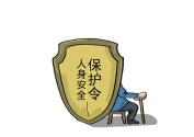 人身安全保護令制度存在舉證難和執行難等多重困境